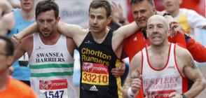 Участник в Лондонския маратон помогна на свой конкурент (ВИДЕО)