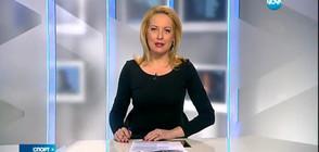 Спортни новини (21.04.2017 - късна)