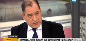 Посланикът на Турция: Не сме заплаха за националната сигурност на България