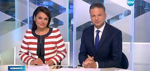 Новините на NOVA (25.04.2017 - централна)