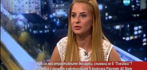 """Кои са най-атрактивните българки, снимали се в """"Плейбой""""?"""