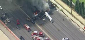 Верижна катастрофа в Лос Анджелис взе жертва (ВИДЕО)