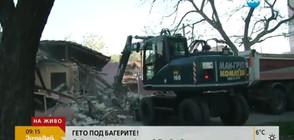 """Багери събарят незаконни постройки в """"Арман махала"""" в Пловдив"""