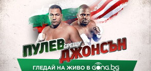 Gong Play със специалнo предложениe за мача на Кубрат Пулев с Кевин Джонсън