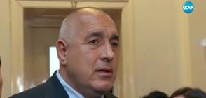 Борисов: Следя с тревога ситуацията в Македония