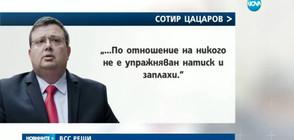 ВСС реши: Срещата Цацаров-Дончев-Гергов няма да бъде проверявана
