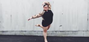 Една необикновена балерина (СНИМКИ)
