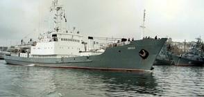 "Руският кораб ""Лиман"" потъна в Черно море"