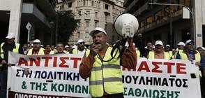 24-часова обща стачка започва в Гърция на 1 май
