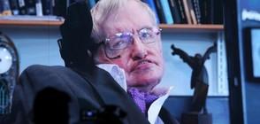 Стивън Хокинг: Изкуственият интелект може да ни погуби