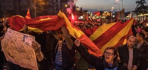 Протестиращи влязоха в парламента в Скопие (ВИДЕО)