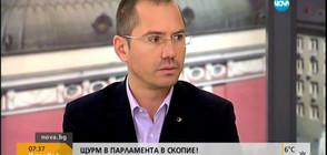 Джамбазки за Македония: Има опасност за България