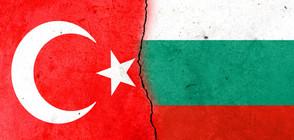 Какви са нагласите на българите спрямо Турция?
