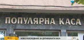 Собствениците на Дупнишката популярна каса раздават кредити, докато трябва да са в ареста