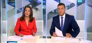 Новините на NOVA (28.04.2017 - централна)