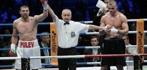 БЕЗАПЕЛАЦИОННО: Тервел Пулев с трета победа на професионалния ринг (ВИДЕО+СНИМКИ)