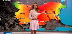 Прогноза за времето (29.04.2017 - обедна)