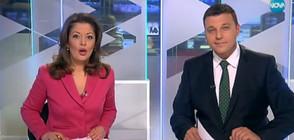 Новините на NOVA (29.04.2017 - централна)