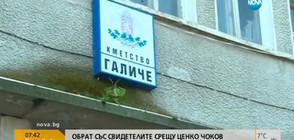 Защо свидетели срещу Ценко Чоков се отметнаха от показанията си?