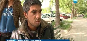 Задържаха мъжа, ударил полицай в ромската махала в Сливен