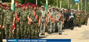 ТРЕНИРОВКИ ПРЕДИ ПАРАДА: 1200 военни ще маршируват на 6 май в София