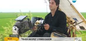 """""""Пълен абсурд"""": Самоделна инвалидна количка със соларни панели"""