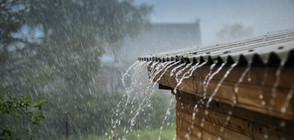 Жълт код за обилни валежи с гръмотевици за 7 области в страната