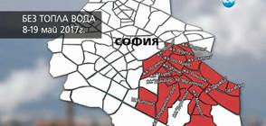 Половин София остава без топла вода
