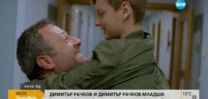 """Димитър Рачков: Синът ми е по-добрият актьор в """"Откраднат живот: Възмездието"""""""