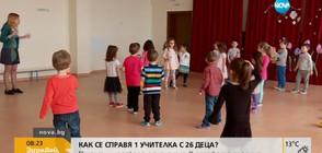ДЕН В ДЕТСКАТА ГРАДИНА: Как се справя една учителка с 27 деца?