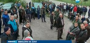 """СЛЕД БУНТА: Миньорите от """"Бобов дол"""" получиха заплатите си"""