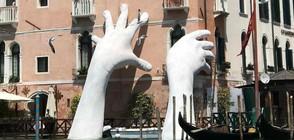 Гигантски ръце се показаха от канал във Венеция (СНИМКИ)