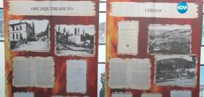 100 години от Босилеградския погром