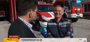 Пожарникар на 60: Среща с най-възрастният огнеборец в България