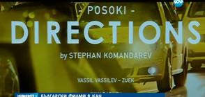 Български филми в Кан