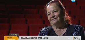 ВАЛЯ БАЛКАНСКА ПРЕД NOVA: Голямата певица с юбилей и емблематичен концерт