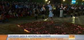 ОГНЕНО ШОУ: Нестинари танцуваха по жарава в центъра на София (ВИДЕО)