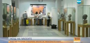 Хиляди черпаха знания в Нощта на музеите у нас (ВИДЕО)