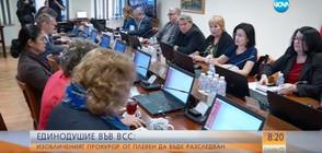 СЛЕД РАЗСЛЕДВАНЕ НА NOVA: ВСС проверява изобличен плевенски прокурор