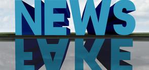 """""""Темата на NOVA"""": Кой създава и кой споделя фалшивите новини?"""