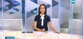Новините на NOVA (23.05.2017 - обедна)