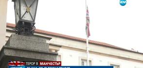 Британското посолство у нас отвори книга за съболезнования