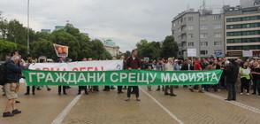 Граждани на протест срещу съдебната система (ВИДЕО+СНИМКИ)