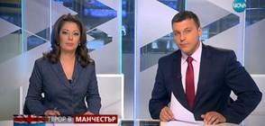 Новините на NOVA (23.05.2017 - централна)