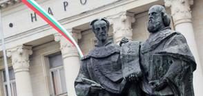 Празнуваме 24 май – Ден на славянската писменост и култура (ВИДЕО+ГАЛЕРИЯ)