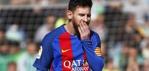 Върховният съд на Испания потвърди присъдата на Меси