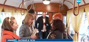 Ретро трамвай с библиотека пътува по софийските улици