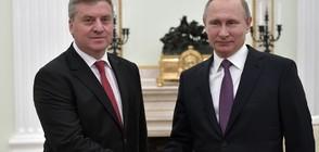Путин към Георге Иванов: Славянската писменост идва от македонската земя