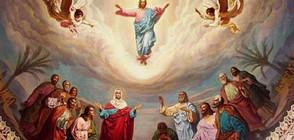 Отбелязваме Възнесение Господне (Спасовден)