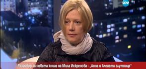 """Мила Искренова и новата й книга """"Анна и Алената глутница"""""""